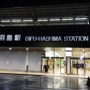 岐阜羽島駅/JR東海/東海道新幹線/岐阜県羽島市
