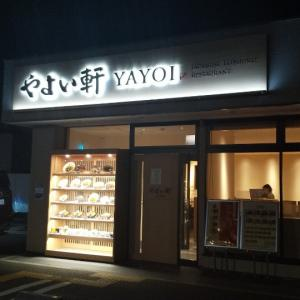 やよい軒西明石店/和風おろし焼肉定食/790円