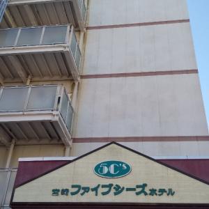 宮崎ファイブシーズホテル/朝食バイキング/宮崎県宮崎市