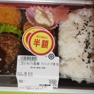 トーホー/たいめいけん監修デミハンバーグ弁当/550円+税