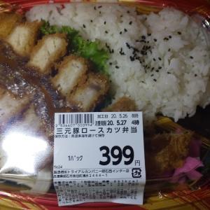 トライアル/三元豚ロースカツ弁当/399円+税