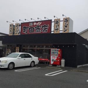 町田商店加古川店/兵庫県加古川市/から揚げセット/1000円