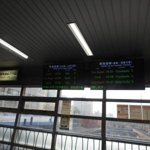 金山駅(金山総合駅)/JR東海・名鉄/名古屋市熱田区・中区/2019年3月