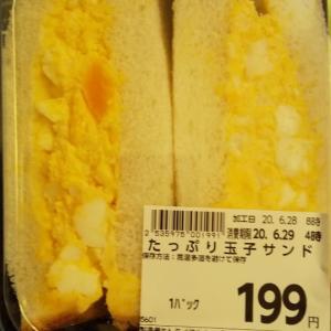 トライアル/たっぷり玉子サンド/199円税込