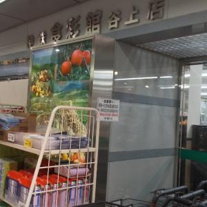 神鉄食彩館谷上店(神鉄エンタープライズ)/神戸市北区/2020年6月