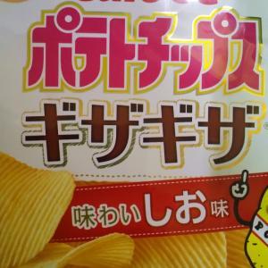 カルビー/ポテトチップスギザギザ味わいしお味/69円+税