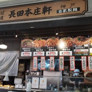 トリドール⑲/長田本庄軒イトーヨーカドー明石店/豚ソース焼きそば並/650円