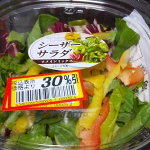 シーザーサラダ/ロメインミックス(小)/278円税込