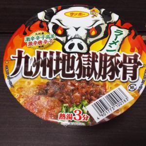 サンポー/九州地獄豚骨ラーメン/199円税込