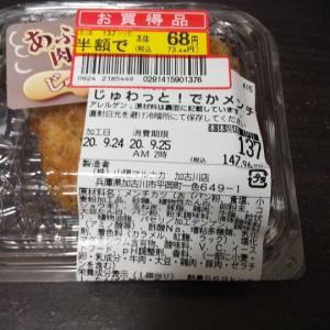 山陽マルナカ/じゅわっと!でかメンチ/137円+税