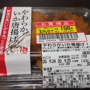 山陽マルナカ/やわらかいか唐揚/100gあたり198円+税