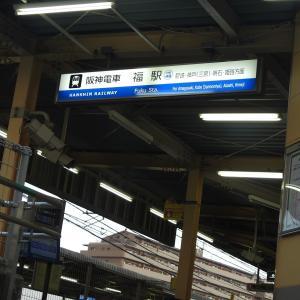 福駅/阪神電鉄/阪神なんば線/大阪市西淀川区/2019年5月(5月3日)