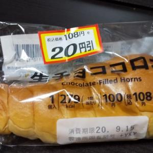 セブンプレミアム/生チョココロネ/108円税込