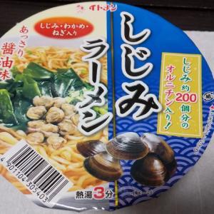 イトメン/しじみラーメン/109円税込