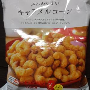 ファミリーマートコレクション/ほんのり甘いキャラメルコーン/108円税込