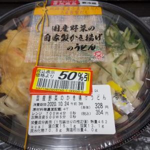 今里食品/国産野菜の自家製かき揚げうどん/358円税込