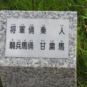 神戸市立王子動物園⑳/兵馬俑レプリカ