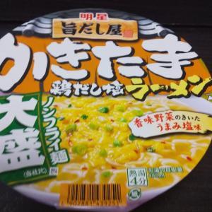 明星/旨だし屋/かきたま鶏だし塩ラーメン/98円+税
