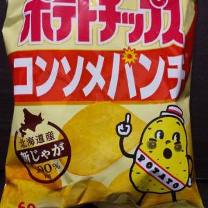 カルビー/ポテトチップスコンソメパンチ/98円税込