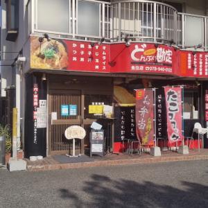どんぶり勘定魚住店/明太マヨだし巻き定食/750円