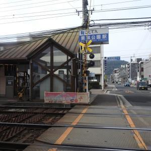 栗林公園駅(ことでん琴平線=高松琴平電鉄琴平線)/香川県高松市/2020年12月(12月29日)
