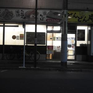 どんどん庵名駅西店/けんちんうどん,かにかま天,ちくわ磯辺揚げ/880円