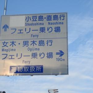 高松港②/香川県高松市/2020年12月(12月29日)