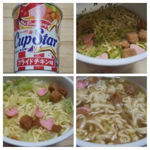 サンヨー食品(サッポロ一番)/カップスターフライドチキン味/105円