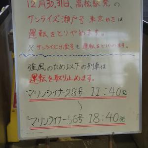 高松港④/香川県高松市/2020年12月(12月30日)