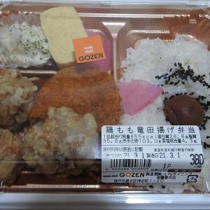 御膳(GOZEN)/鶏もも竜田揚げ弁当/380円+税