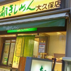 都きしめん大久保店/カレーきしめん定食/869円