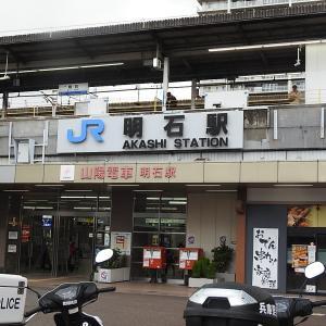 明石駅(JR西日本・JR神戸線)/兵庫県明石市/2021年4月(4月18日)