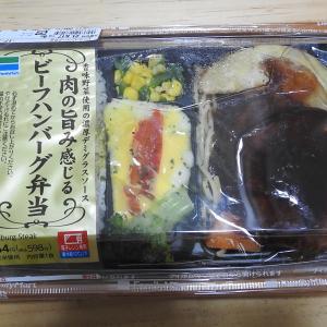 ファミリーマート/肉の旨みを感じるビーフハンバーグ弁当/598円