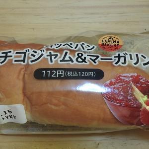 ファミマベーカリー/ヤマザキ/コッペパンイチゴジャム&マーガリン/120円