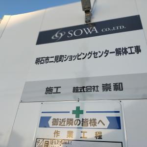 イオンタウン明石跡地/兵庫県明石市/2021年4月(4月22日)