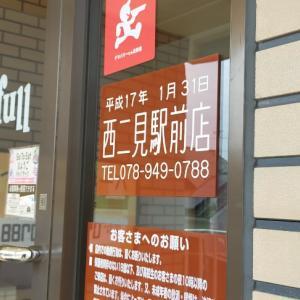 ジョイフル⑰/西二見駅前店/日替わり昼膳,ドリンクバー付,豚汁切替/834円