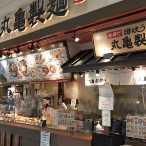トリドール⑱/丸亀製麺イトーヨーカドー明石店/釜揚げ(得)半額,天ぷら2個/530円