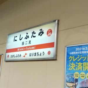 西二見駅(山陽電鉄・本線)/兵庫県明石市/2021年5月(5月21日)