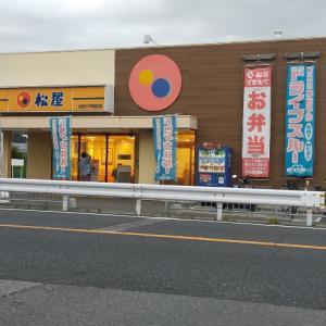松屋加古川平岡店/冷やしぶっかけうどんミニ牛めしセット/590円