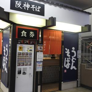阪神そば尼崎店/阪神そばセット/520円