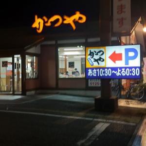 かつや/かつや明石二見店/からあげ定食,とん汁(大)変更/693円