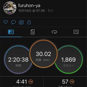 水戸2週間前の30キロ走