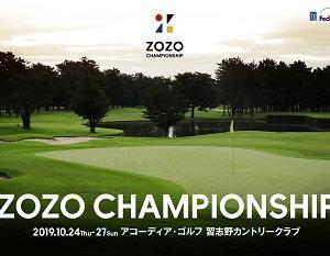 ZOZO Championship 月曜日の最終戦!