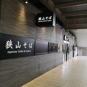 所沢駅の狭山そば