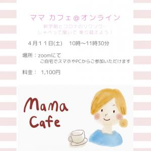 【Mama Café告知】コロナでザワザワ、新学期にそわそわ… ママの力で乗り越えるためのお話会