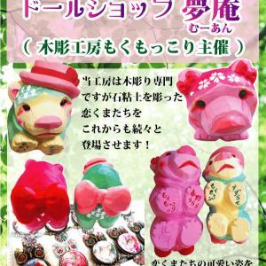 長万部最大級のお菓子王国の「はっぴーディアーズ」さんにて恋くまとアクセサリーを販売しております。