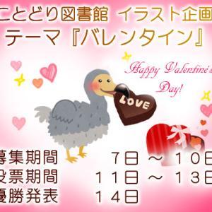 イラスト企画『バレンタイン』を開催します!