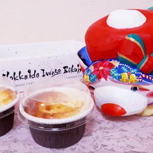 北海道 岩瀬牧場の「ほっかほかチーズ」ケーキをいただきました(口コミ・感想)