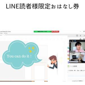 【公式LINE】気軽に相談して欲しくて始めました!