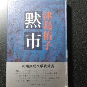 読書(黙市:津島佑子、路上のジャズ:中上健次)